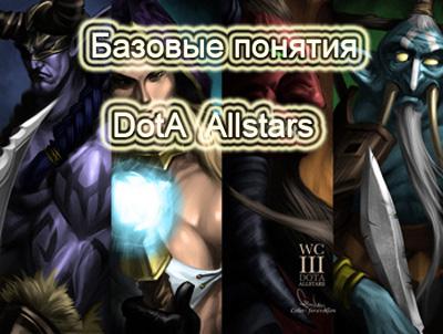 Базовые понятия DotA Allstars