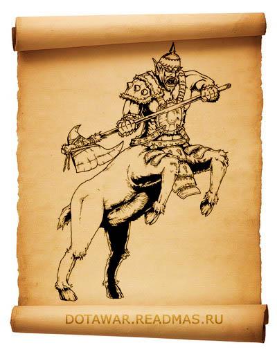 Гайд на Bradwarden - Centaur Warchief