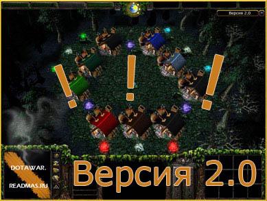 Полный Гайд по Героям Dota - Версия 2.0