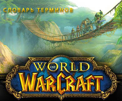 Словарь терминов World of Warcraft, WoW
