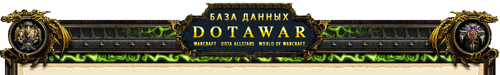 База Данных WarCraft 3, WoW, Dota AllStars, World of Warcraft, WarCraft III